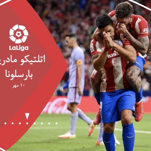 آنالیز تاکتیکی: اتلتیکو مادرید – بارسلونا